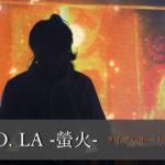 まほろば【ライブレポート】2018.8.3 単独公演「HO. KO. LA -螢火-」《後編》
