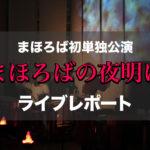 まほろば【ライブレポート】2017.5.3 単独公演「まほろばの夜明け」