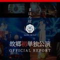 まほろば福井単独公演レポート